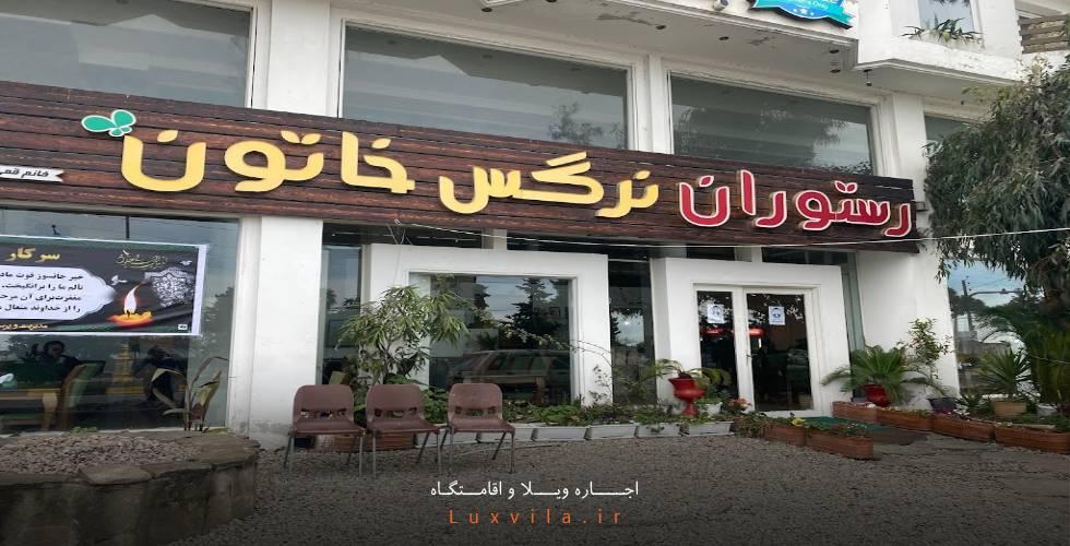 رستوران نرگس خاتون نوشهر