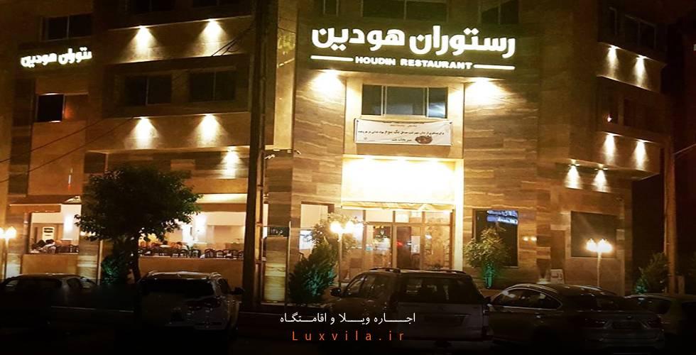 رستوران هودین محمودآباد