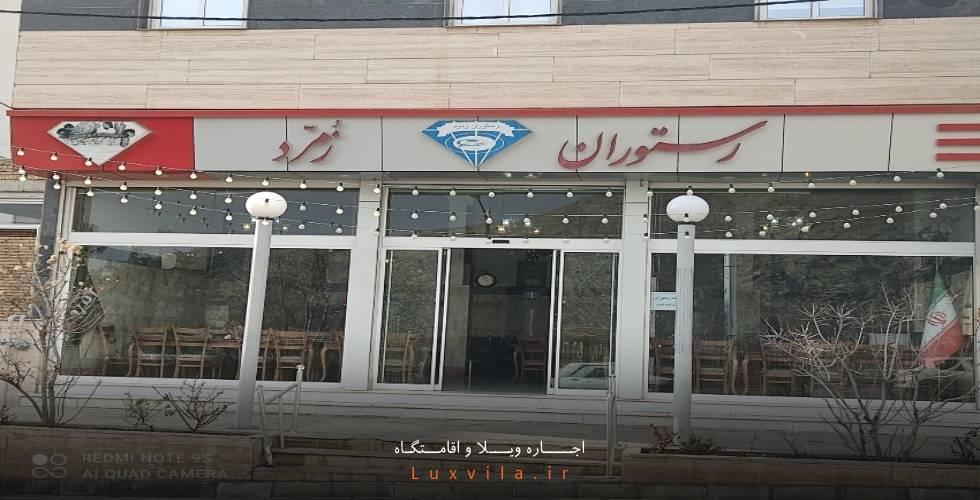 رستوران زمرد دماوند