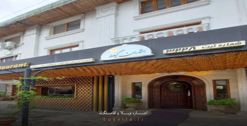 رستوران گیلانه برتر نوشهر