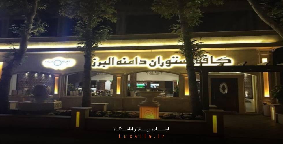 کافه رستوران دامنه البرز کردان