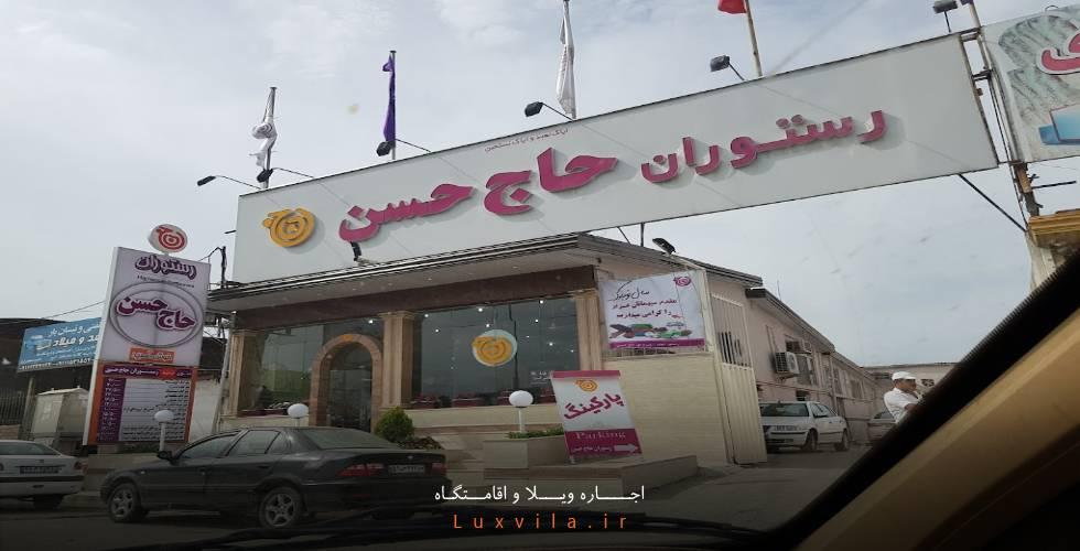 رستوران حاج حسن ساری
